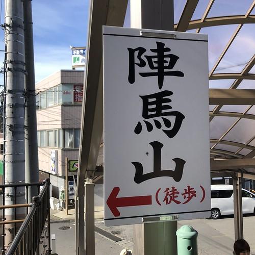 2019.4.28陣馬山〜高尾山縦走 スタート地点のJR藤野駅