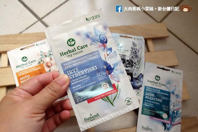 《保養》來自歐洲波蘭的Herbal Care草本慕品面膜系列~五款不同功效水洗式泥膜,針對不同膚質跟需求做呵護!