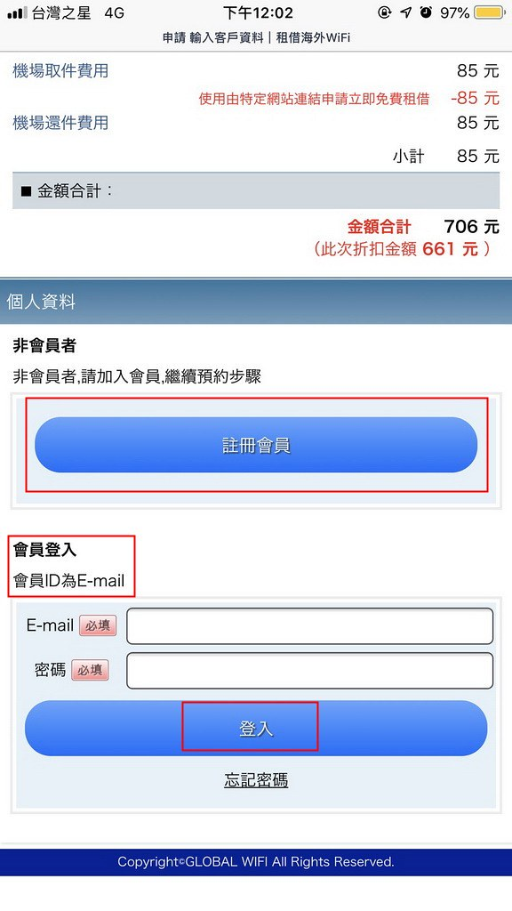 大陸上網WIFI機推薦 GLOBALWIFI