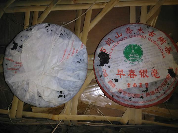 """2006 LiMing """"Zao Chun Yin Hao"""" (Early Spring Silver Hairs) 200g Cake Puerh Raw Tea Sheng Cha"""
