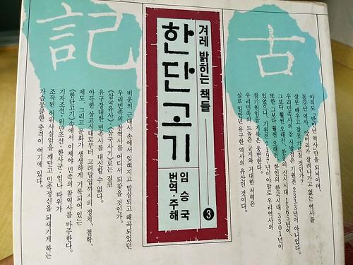 독서노트 | 한단고기4