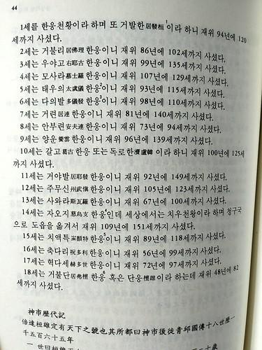독서노트 | 한단고기2