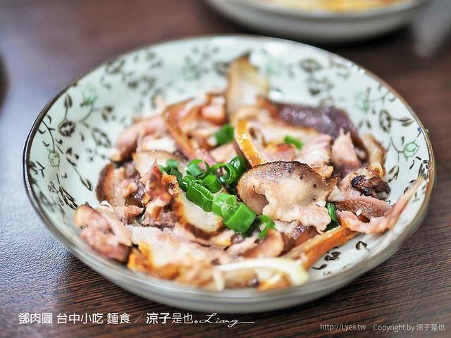 鄧肉圓 台中小吃 麵食 13