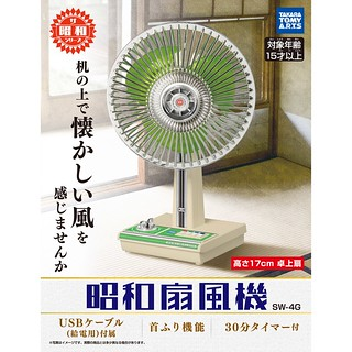 TAKARATOMY 「昭和 USB電風扇」懷舊登場!昭和扇風機