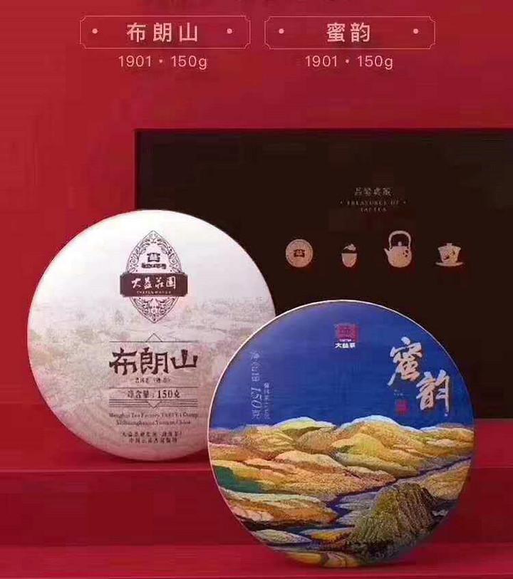 """2019 Dayi """"Mi Yun Bao He"""" (Miyun 150g+ Bulangshan 150g) Puerh Raw Tea Sheng Cha"""