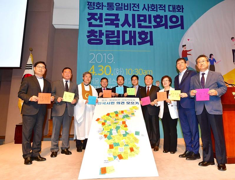 20190430_평화통일비전사회적대화 창립대회