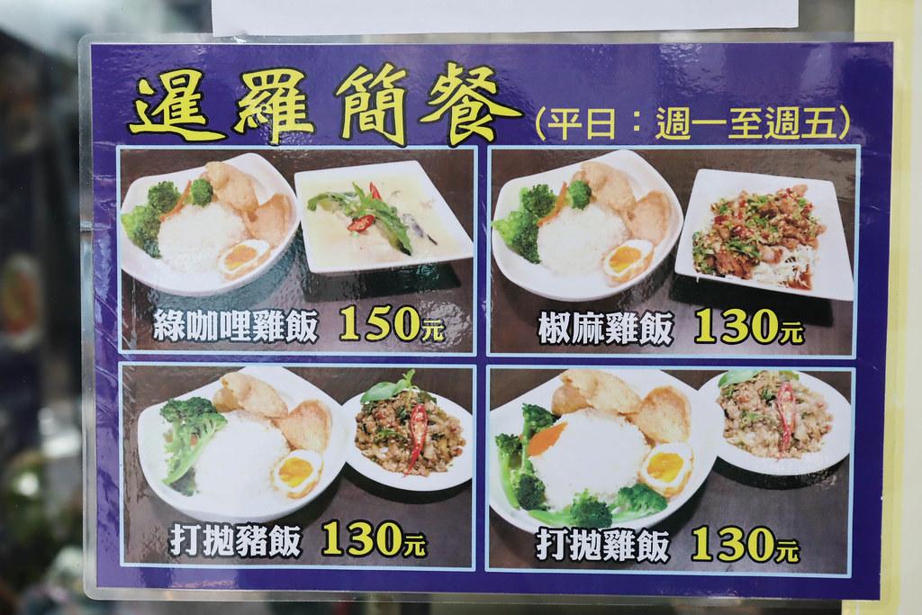 暹羅泰式廚房 (5)