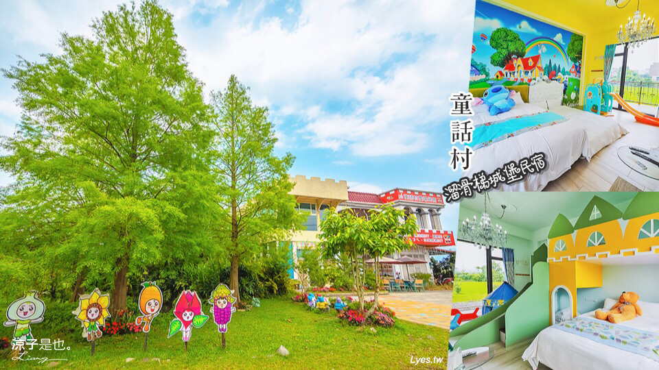 童話村生態渡假農場 宜蘭親子民宿 小木屋 溜滑梯房