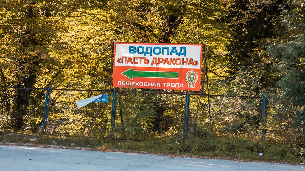 Водопад-Пасть-Дракона-Глубокий-Яр-0391