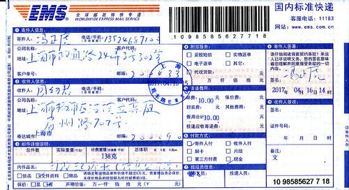 证据13-2-20170416向杨浦法院起诉的凭证