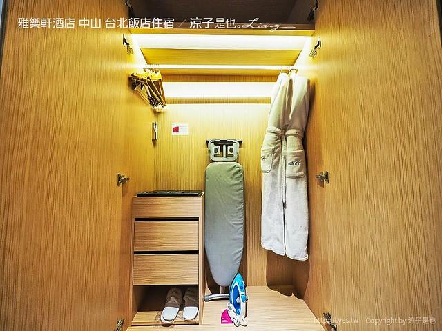 雅樂軒酒店 中山 台北飯店住宿 18