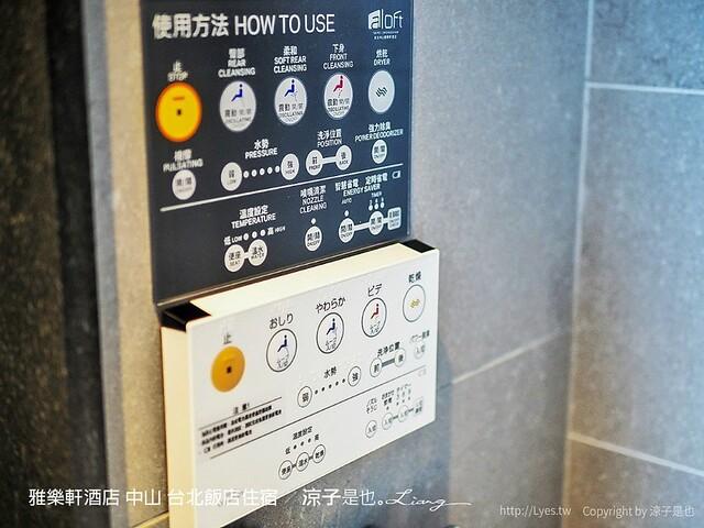雅樂軒酒店 中山 台北飯店住宿 22