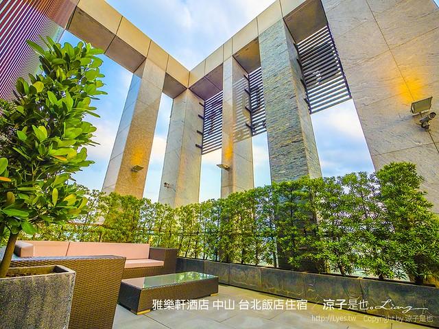 雅樂軒酒店 中山 台北飯店住宿 117
