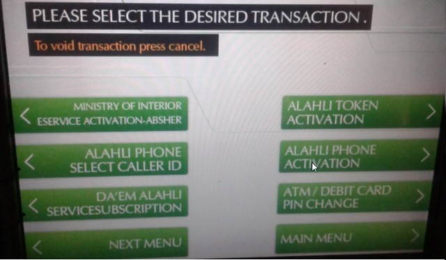 5120 How to update mobile number in NCB account through ATM 02