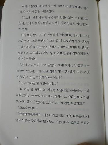 독서노트 | 버선발이야기1