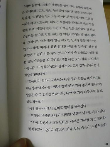독서노트 | 버선발이야기4