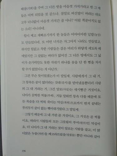 독서노트 | 버선발이야기5
