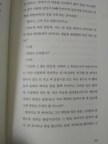 독서노트 | 버선발이야기7