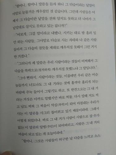 독서노트 | 버선발이야기8