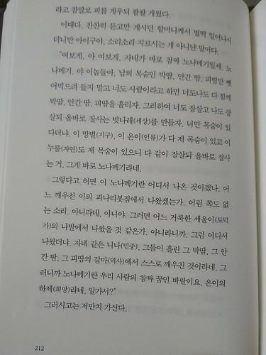 독서노트 | 버선발이야기9