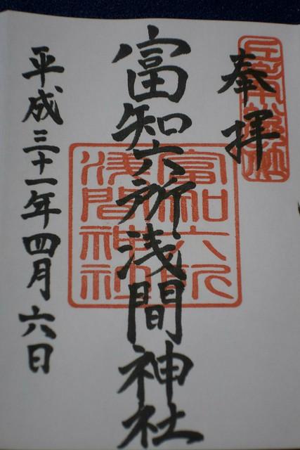 fujirokushosengenjinja_01