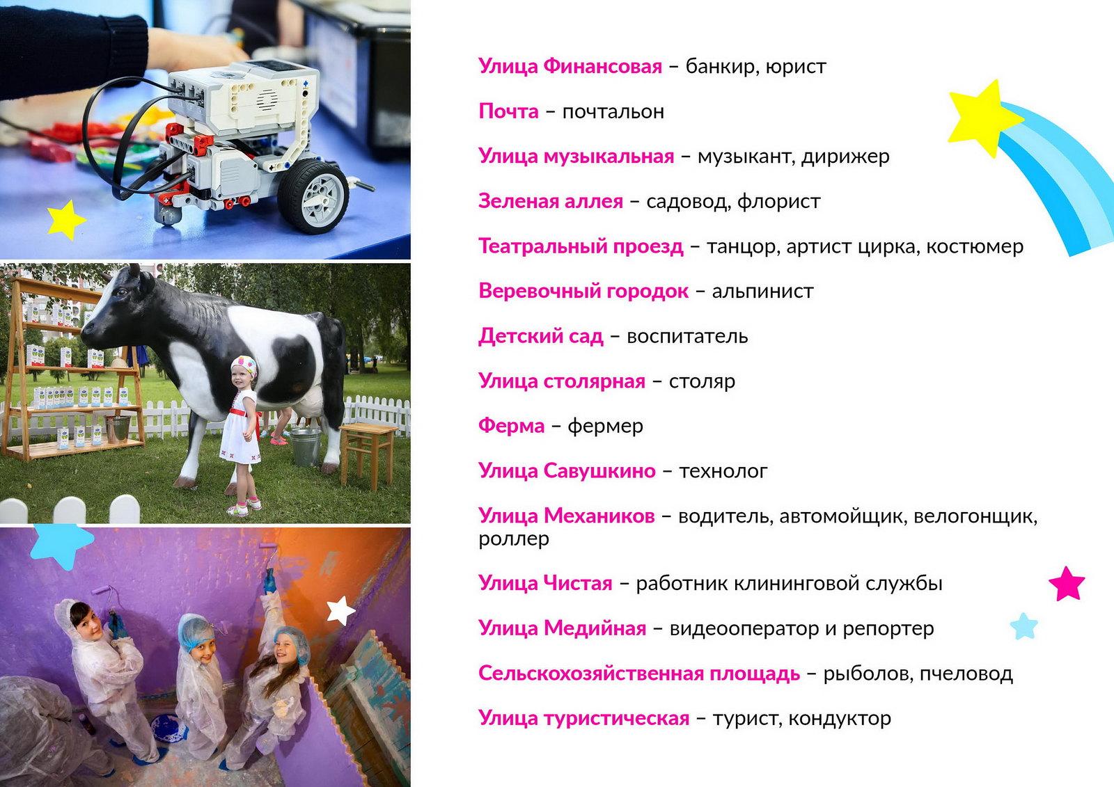 Единорог_ Все профессии 1(1)