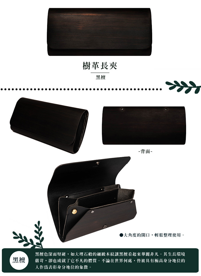 02_newparsec_long_wallet-Ebony-700