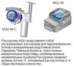 Расходомеры MQU