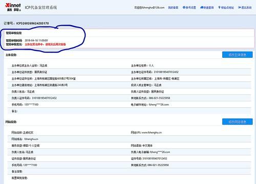 证据19-2-1-ICP备案系统-订单号:ICP3250269624283170