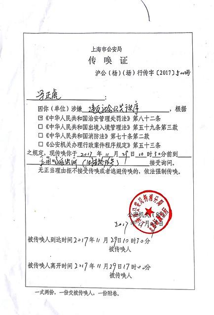 证据18-1-2-传唤证-20171129