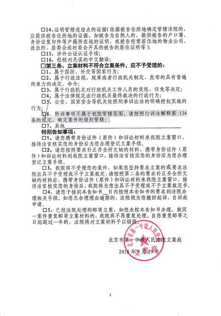 证据19-4-2-北京一中院邮寄立案告知书-2