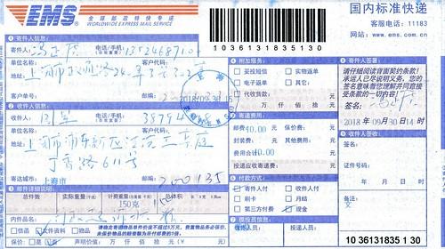证据19-3-20180930向浦东法院起诉的凭证