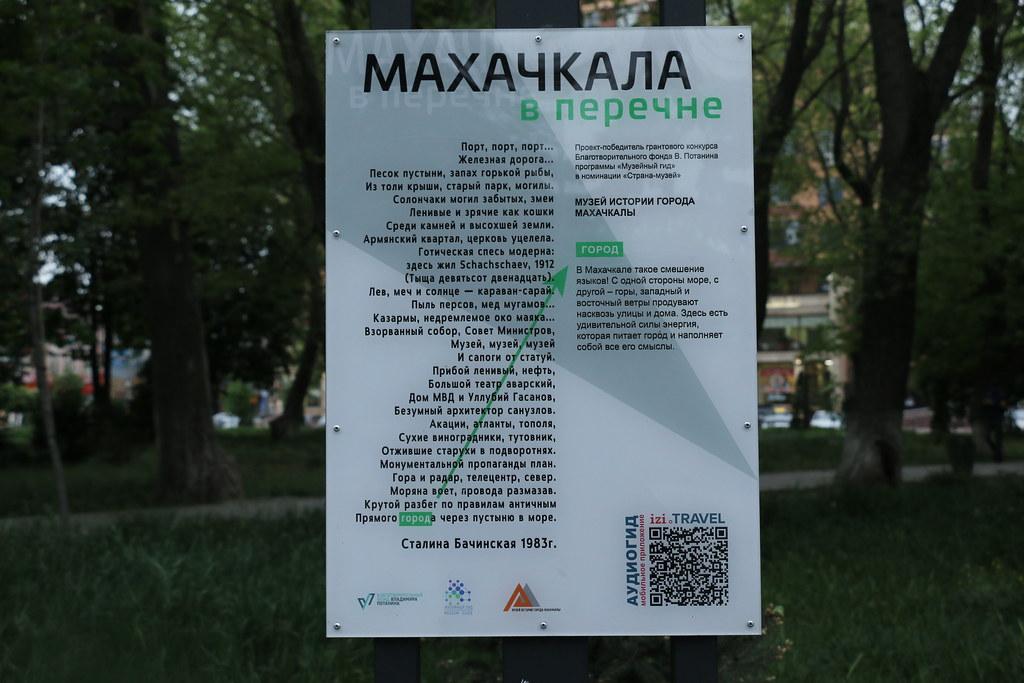 Makhachkala_ma19_449