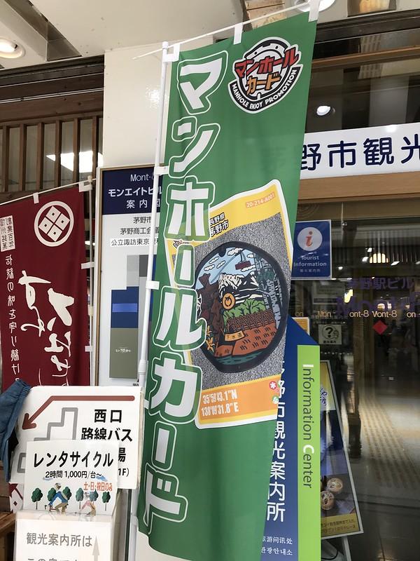 長野県茅野市のマンホールカード