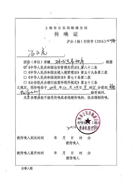 证据15-1-传唤证-20161224