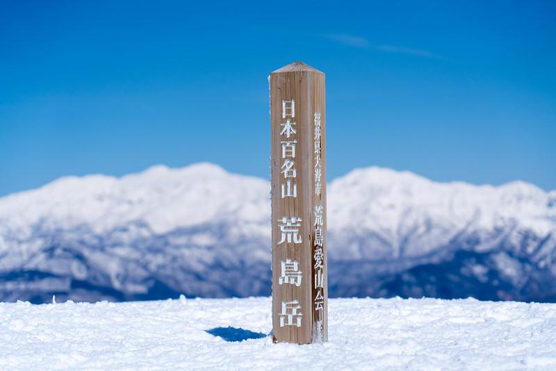 冬の荒島岳の山頂看板
