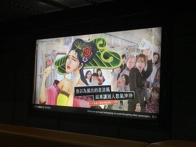 回家路上在捷運站看到的燈箱廣告:「你以為搧出的是涼風,結果讓別人怒氣沖沖。」
