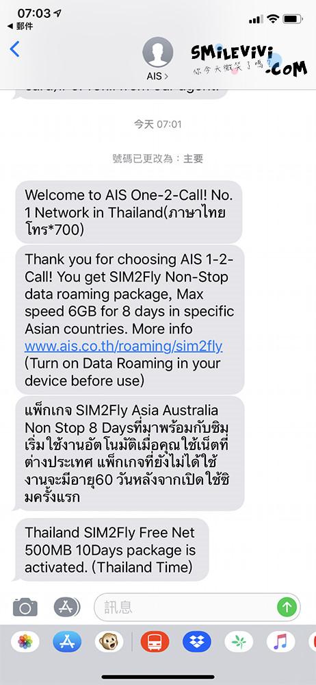 分享∥出國旅行上網不煩惱AIS SIM2FLY多國上網卡之4G亞洲中文版使用、儲值 6 47771497552 d33167660a o