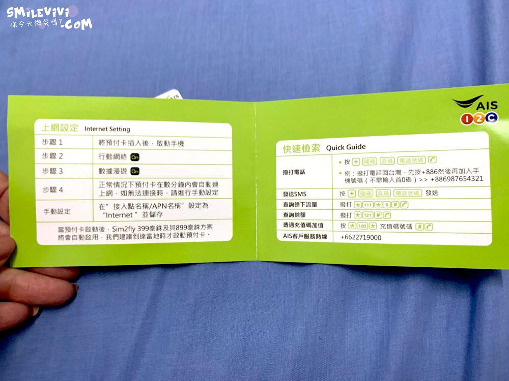 分享∥出國旅行上網不煩惱AIS SIM2FLY多國上網卡之4G亞洲中文版使用、儲值 4 47771497922 fcd40e2843 o
