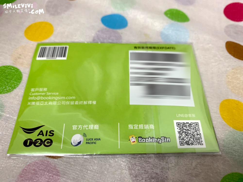 分享∥出國旅行上網不煩惱AIS SIM2FLY多國上網卡之4G亞洲中文版使用、儲值 2 47771498112 664b7b131c o