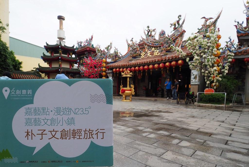 朴子文創輕旅行 (2)