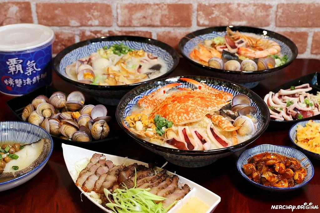 台中海鮮粥