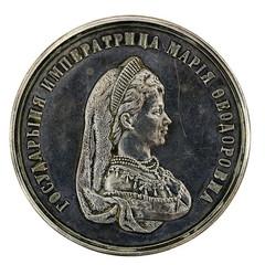 1881 Russian Tsarina Maria Feodorovna Medal obverse