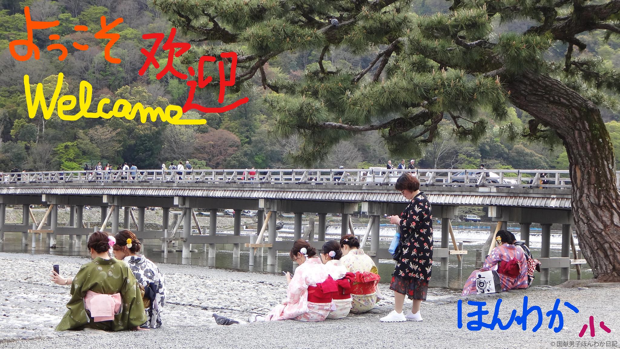 小僧楽書:背景は京都渡月橋、貸衣装屋さんも大変(撮影:筆者)