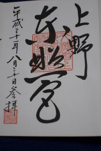 uenotoushougu_01