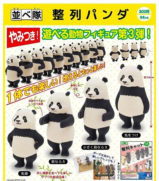 《奇譚俱樂部》排隊系列 第三彈「整隊!排隊的熊貓」逗趣登場!並べ隊 整列パンダ