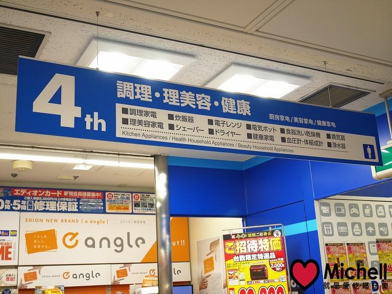 愛電王秋葉原店(エディオンAKIBA)