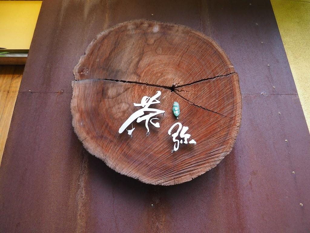 中西區六合境茶弥 (6)