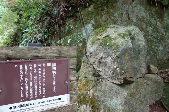 書写山円教寺の護法石