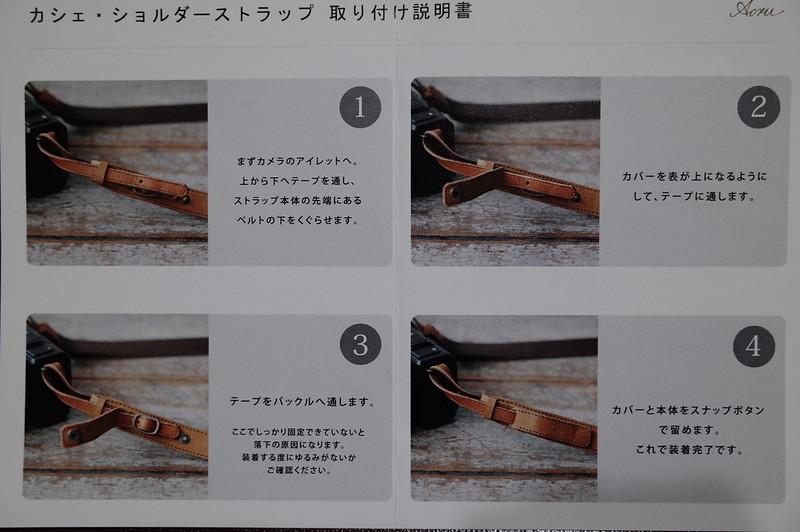 カシェ レッタ for LEICA チョコ120cmショルダーストラップ取り付け説明書